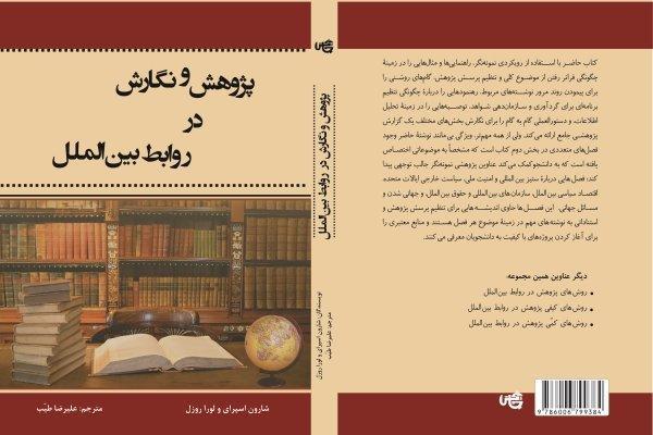 کتاب پژوهش و نگارش در روابط بین الملل منتشر شد