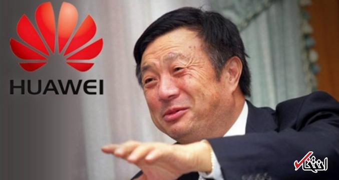 پیغام آشتی جویانه مدیرعامل غول فناوری چین برای رئیس جمهور آمریکا: ما خواستار برقراری ارتباط هستیم ، دونالد ترامپ یک رئیس جمهور بزرگ است