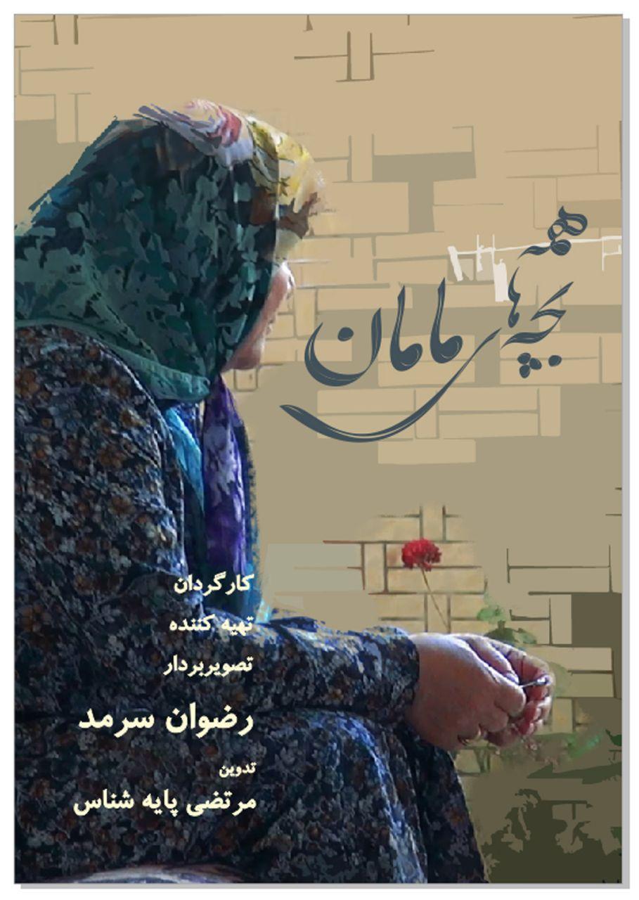 فیلم مستند همه بچه های مامان نماینده ایران در جشنواره فیلم مونترال کانادا
