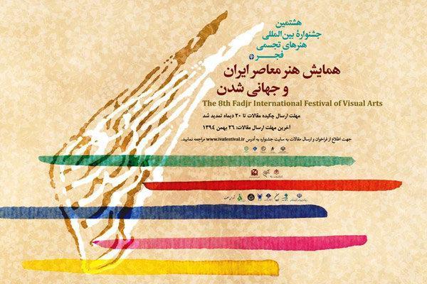 هنرمندان 40 کشور در جشنواره هنرهای تجسمی فجر ثبت نام کردند