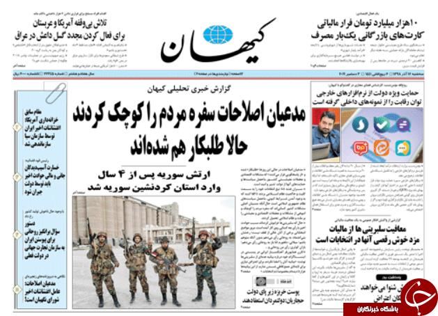حذف یارانه 16 میلیون نفر، بازگشت بوی مرموز به تهران، حذف تهران از طرح ملی مسکن، ارز 4200 در بودجه 99 ماند