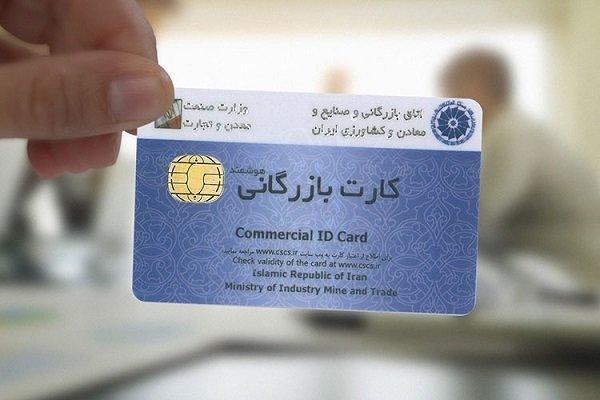 سقف و سابقه برای واردات کارت های بازرگانی غیرتولیدی حذف شد