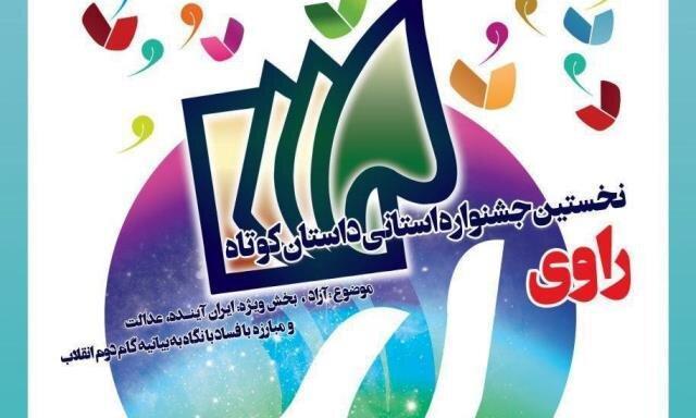 اختتامیه نخستین جشنواره استانی داستان کوتاه راوی برگزار می شود