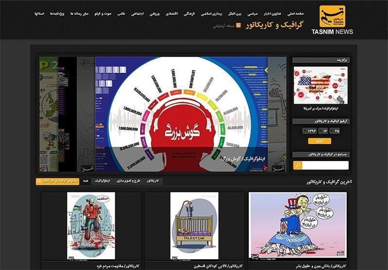 انتشار صفحه ویژه گرافیک و کاریکاتور خبرنگاران از امروز