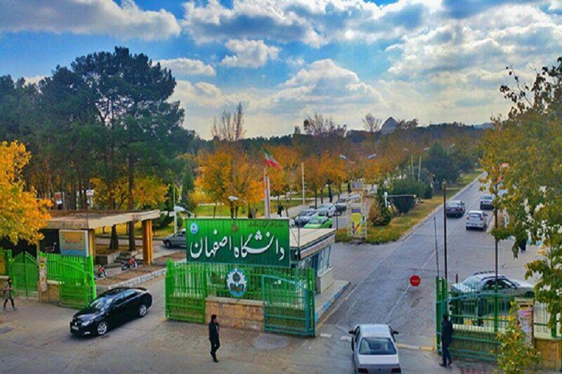 امتحانات سرانجام ترم دانشگاه اصفهان غیرحضوری برگزار می گردد