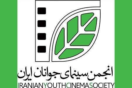 اکران اینترنتی فیلم های انجمن سینمای جوان