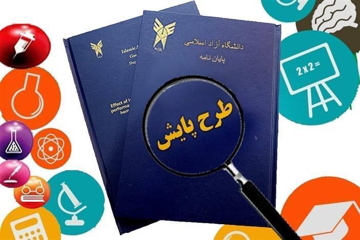 صفر تا صد طرح پژوهش اثرگذار یکپارچه شبکه ای دانشگاه آزاد اسلامی