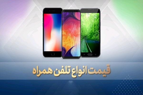 قیمت روز گوشی موبایل در 6 آذر