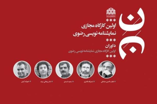 داوران جشنواره مجازی نمایشنامه نویسی رضوی معرفی شدند