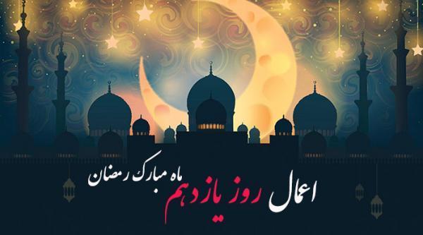 اعمال روز یازدهم ماه رمضان