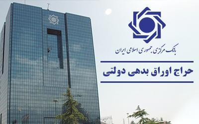 بانک مرکزی ، اعلام نتیجه حراج اوراق بدهی دولتی و برگزاری حراج جدید