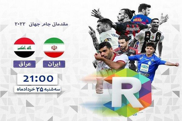 پخش فوتبال ایران-عراق و والیبال ایران-استرالیااز روبیکا اسپورت